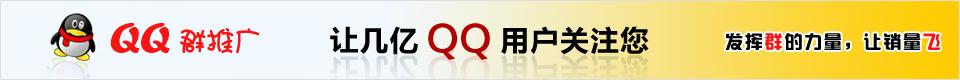 QQ群推广